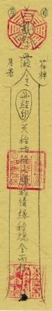 符 Talisman Divineway 新加坡六壬傳教師 張法泓